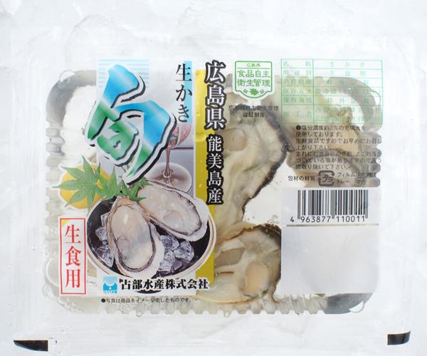 広島産生かき 生食用パック