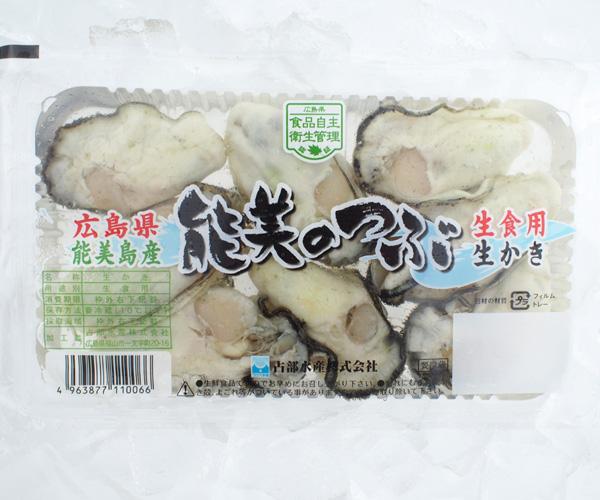 広島産生かき 生食用ワイドパック2