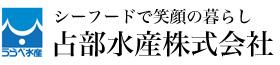広島かき・沖縄もずくの占部水産株式会社
