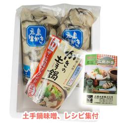特選生かきと土手鍋味噌セット