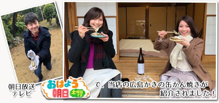 朝日放送テレビ おはよう朝日土曜日です。で、当店の広島かきのかんかん焼きが紹介されました