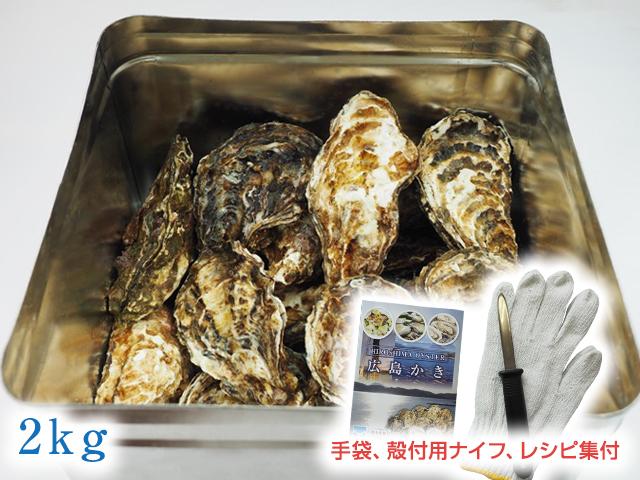 広島かきの缶かん焼きセット2kg