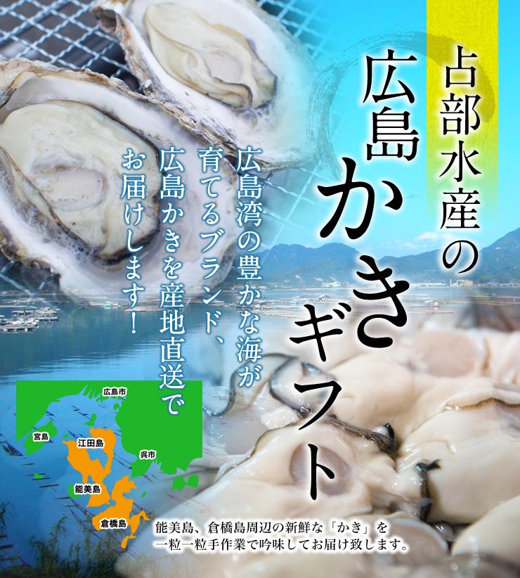 広島かきギフト
