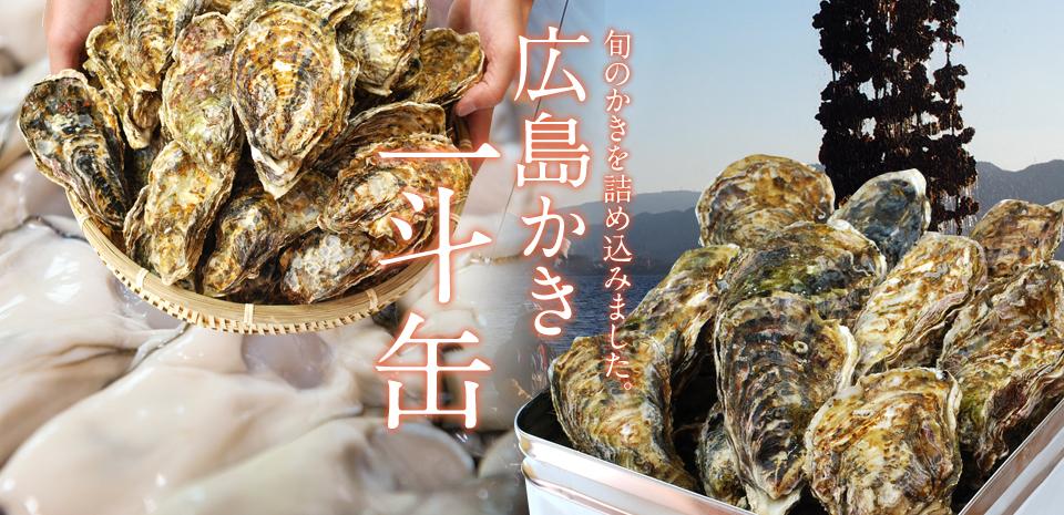 広島かき一斗缶