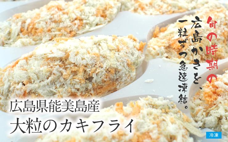 広島県能美島産 大粒のカキフライ