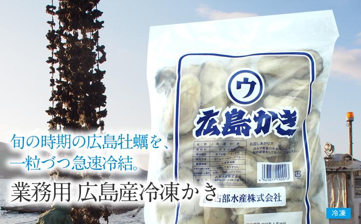 広島県産 冷凍かき 1kg袋