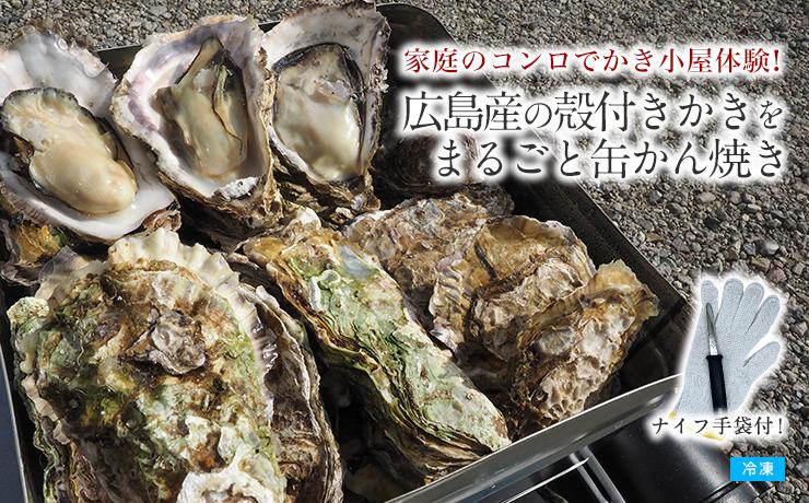 【冷凍】広島かきのかんかん焼き