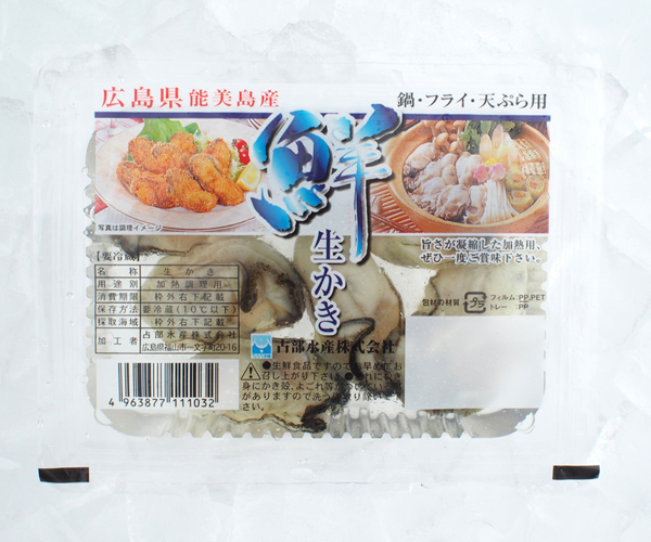 広島産生かき 加熱用パック