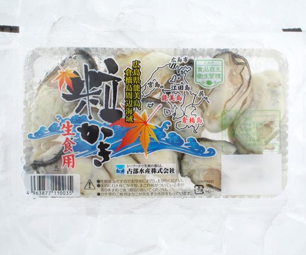 広島産生かき 生食用ワイドパック1